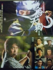 Tengu_poster