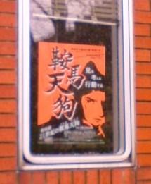 Osaragi_kurama