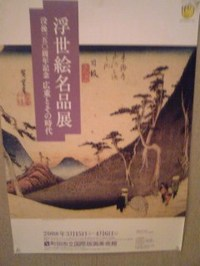 Machida_poster