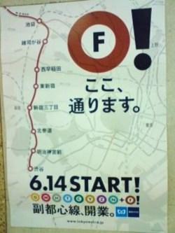 Fukutoshin_sen_2