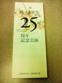 Kokuritsu_25years