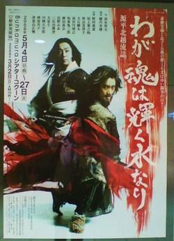 Wagatama_poster_satsuei
