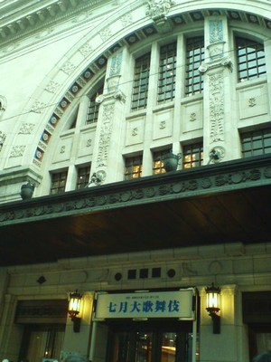 Shochiku_za
