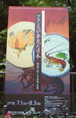 Ueno_yakimono