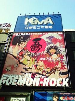 Goemon_kanban