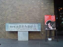 Oota_museum