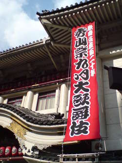 080917_kabuki