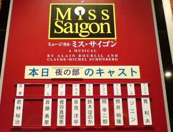 080917saigon_2