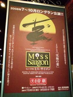 081022_saigon_poster