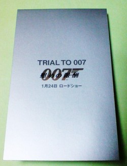 007_card