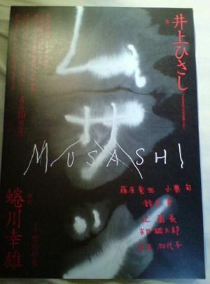 Musashi_black
