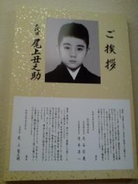 Ushi_0001