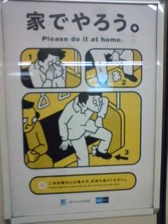 東京メトロ、今月の「家でやろう」