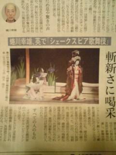 日経夕刊に「NINAGAWA十二夜」ロンドン公演レポート