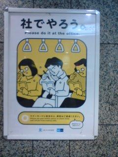 東京メトロマナー5月は携帯マナー