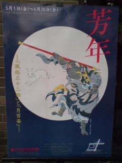 「芳年〜『風俗三十二相』と『月百姿』展」(前期)を見る