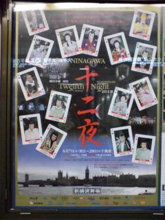 「NINAGAWA十二夜」ポスター
