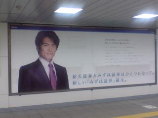 みずほ証券、駅貼り巨大ポスター