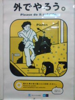 東京メトロ6月のマナーポスター