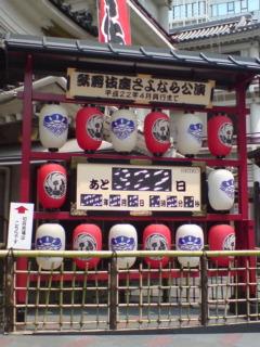 歌舞伎座さよならカウントダウン時計