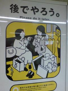 7月の東京メトロマナー標語は「あとでやろう」
