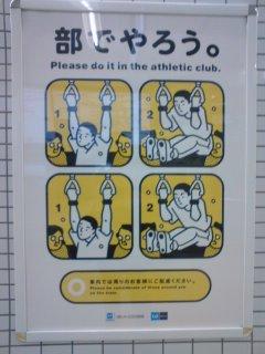 東京メトロ9月のマナーポスターは「部でやろう」
