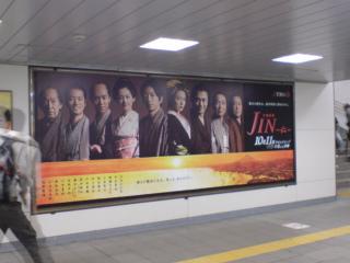「JIN-仁-」大型ポスター