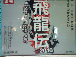 「飛龍伝2010」