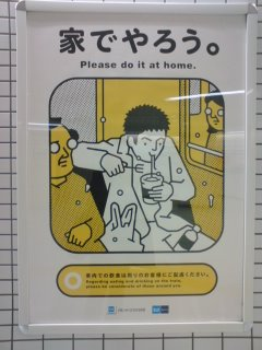 10月の東京メトロマナーポスター