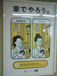 11月の東京メトロマナーポスター