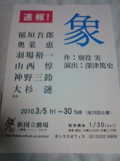 稲垣吾郎さん主演の舞台速報