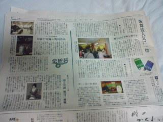 読売新聞の伝統芸ページ
