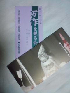 「万作を観る会」(名古屋)のチケット
