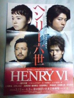 「ヘンリー六世」チラシ