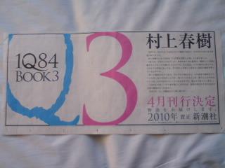 やっぱり出る「1Q84」Book3