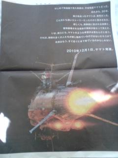 実写版「宇宙戦艦ヤマト」告知