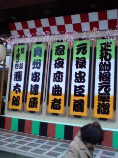 「新春浅草歌舞伎」(昼の部)を観る