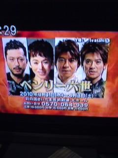 「ヘンリー六世」テレビCM