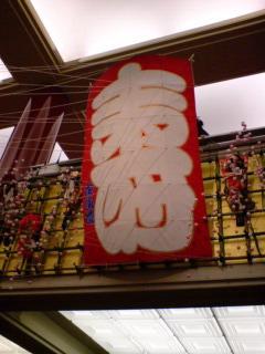 正月の歌舞伎座風景