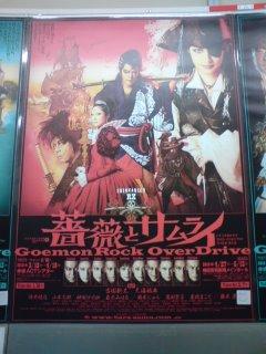 「薔薇とサムライ」ポスター
