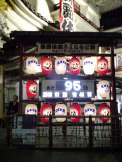 現・歌舞伎座ついに100日を切る