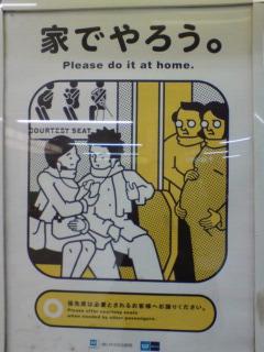 2月の「メトロマナーポスター」