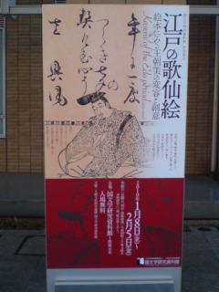 「江戸の歌仙絵〜絵本に見る王朝美の変容と創意」を見る