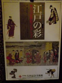 「珠玉の浮世絵コレクション〜江戸の彩」展を観る