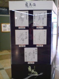 「龍馬伝」展