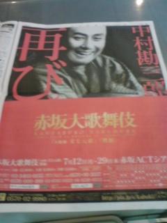 7月の勘三郎さんは赤坂歌舞伎