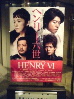 「ヘンリー六世」(千秋楽)全編終了