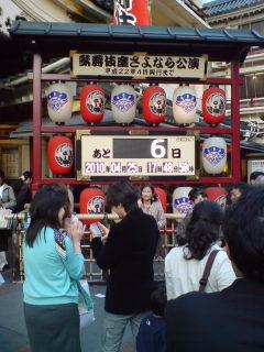 「御名残四月大歌舞伎」(第三部)を観る