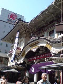 「その後」の歌舞伎座