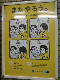 5月のメトロマナーポスター